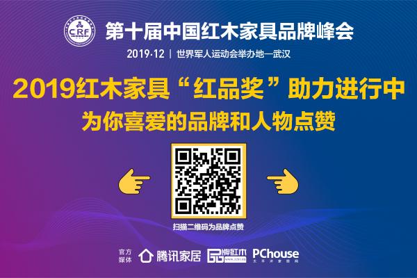"""2019红木家具""""红品奖""""评选于12月1日正式启动线上投票"""