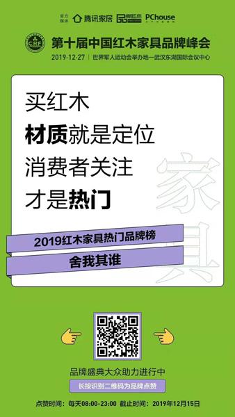 """2019红木家具热门品牌榜,打造""""红木消费者指南"""",助力品牌实现与消费者的""""零距离""""互动"""