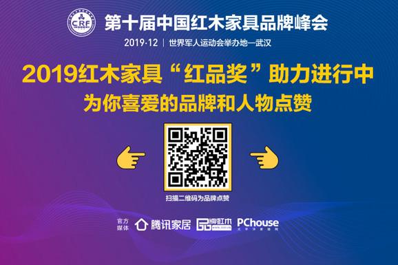 """""""红品奖""""候选名单出炉,谁将问鼎2019红木家具热门品牌榜?"""