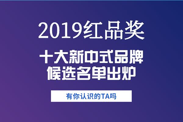 2019红木家具十大新中式品牌候选名单出炉,有你认识的TA吗?