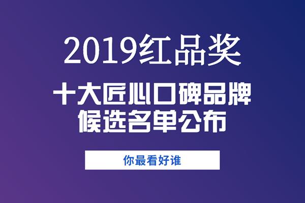 2019红木家具十大匠心口碑品牌候选名单公布,你最看好谁?
