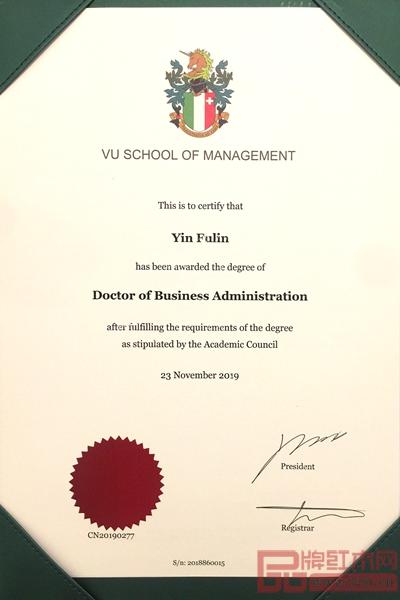 尹付林维多利亚国际商学院国际商务博士学位证书