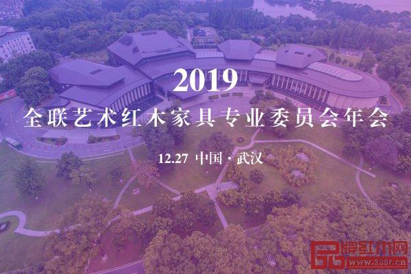 为了更好的总结过去,12月27日,2019全联艺术红木家具专业委员会年会将在世界军人运动会举办地—武汉举办。
