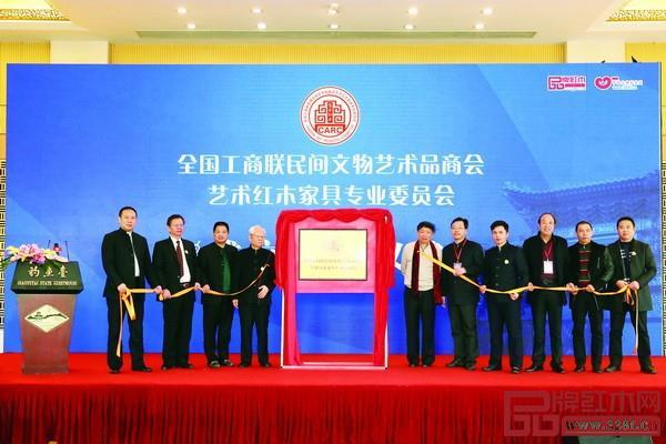 2015年11月,全联民间文物艺术品商会艺术红木家具专业委员会在北京钓鱼台国宾馆成立
