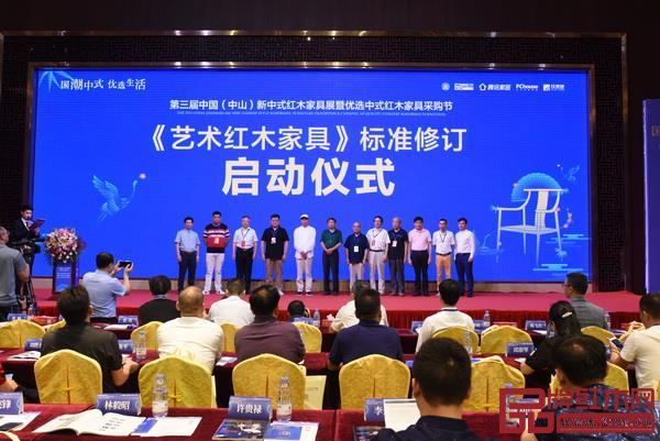 7月9日,在第三届中国(中山)新中式红木家具展开幕式上,艺术红木家具标准修订启动仪式举行