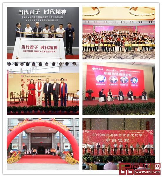 全联艺术红木家具专业委员会鼎力支持会员单位举办品牌活动