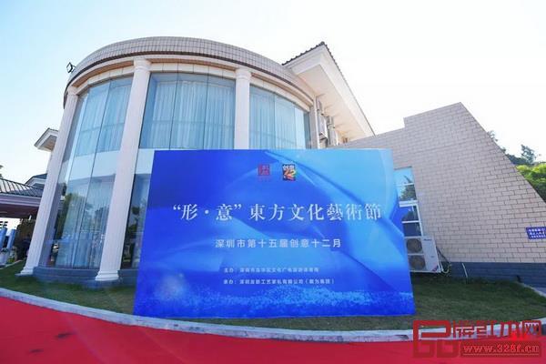 """12月6日,""""创意12月 形•意东方文化艺术节活动""""在戴为生活美学馆隆重举行"""