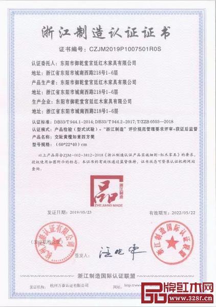 """东阳市御乾堂宫廷红木家具有限公司获""""浙江制造品字标""""认证"""
