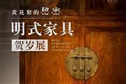 """看家具,享文化  """"黄花梨的秘密""""明式家具贺岁展在南京举行"""