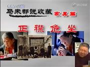 马未都说收藏家具篇:正襟危坐(视频)