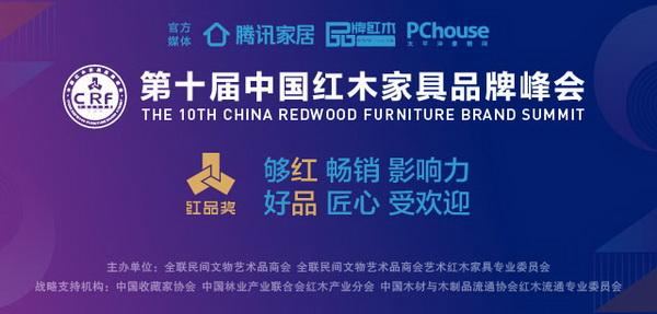 """12月27日,2019红木家具""""红品奖""""品牌盛典将聚集榜单的品牌和风云人物,于世界军人运动会举办地武汉,共同为红木家具行业""""新实力""""发声。"""