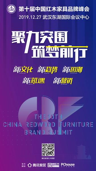 第十届中国红木家具品牌峰会