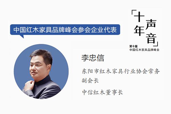 李忠信:越来越多企业借千赢国际入口品牌峰会变优秀|十年·声音