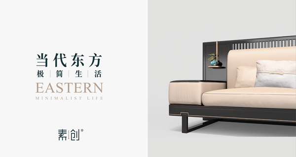 """""""素创""""以富含时代特色的品牌理念,演绎当代东方极简生活"""