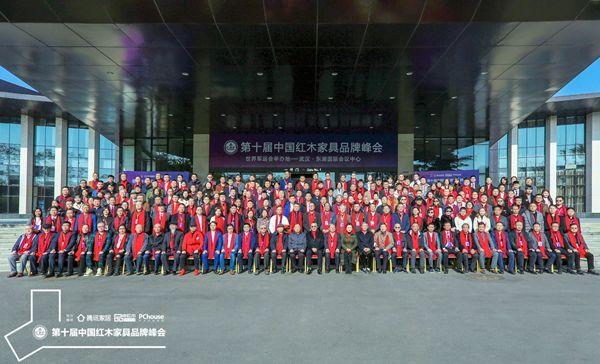 第十届中国红木家具品牌峰会嘉宾合影