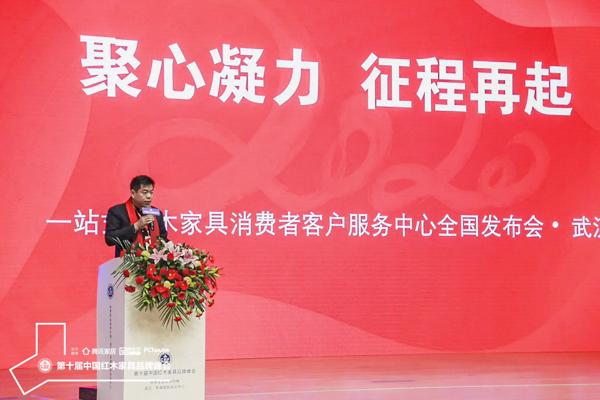居典红木董事长尹付林在本届红木品牌峰会上作了《一站式红木家具消费者客户服务中心全国发布》