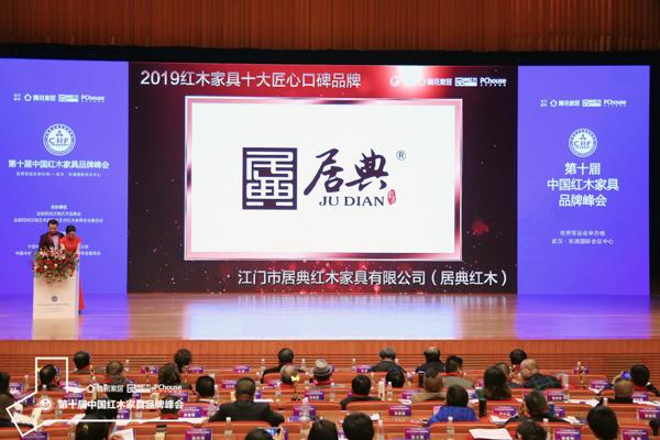 """居典红木荣获""""2019红木家具十大匠心口碑品牌""""的颁奖视频"""