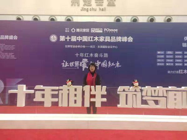 恒达木业销售经理盛园园出席第十届中国红木家具品牌盛典