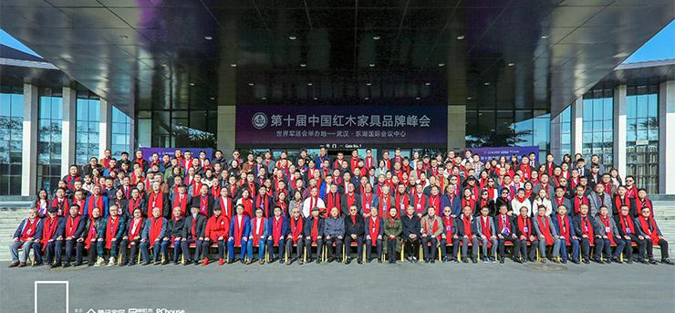 第十届中国红木家具品牌峰会举行 论道赋能2020行业新发展