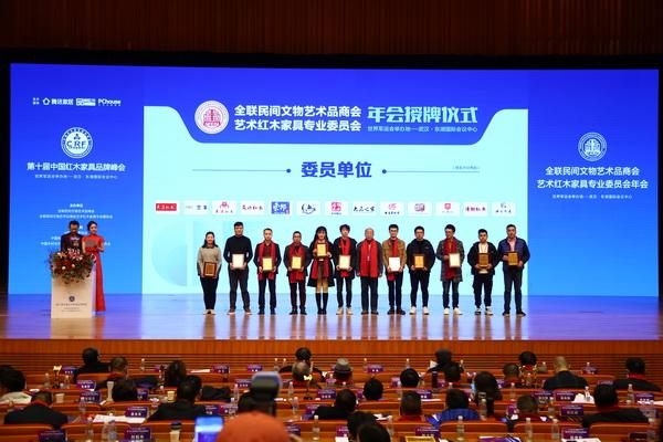 云林堂红木(右五)被授予全联艺术红木家具专业委员会委员单位
