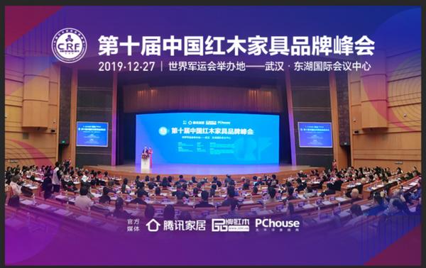 第十届中国红木家具品牌峰会在世界军运会举办地武汉隆重召开