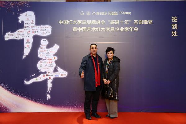 兴成红木张新贵夫妇在第十届中国红木家具品牌峰会合影留念