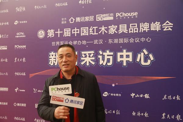 兴成红木董事长张新贵接受腾讯家居、太平洋家居采访