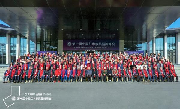 第十届中国红木家具品牌峰会出席嘉宾大合影