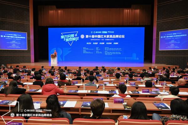 第十届中国红木家具品牌论坛圆满举行