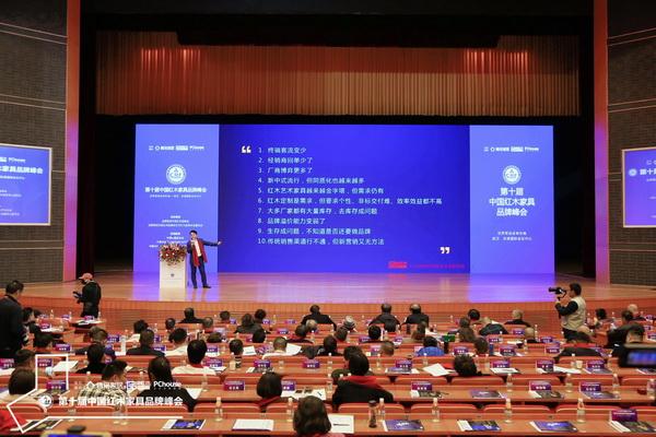 全联艺术红木家具专业委员会执行会长、弘木传媒CEO林伟华在第十届中国红木家具品牌论坛上进行了《新周期 新营销》的主题分享