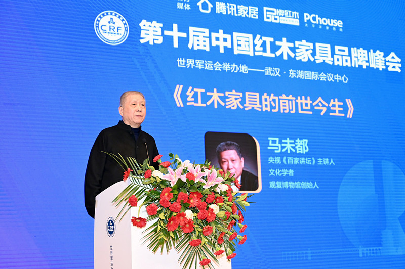 第十届中国红木家具品牌论坛武汉举行 马未都分享中国家具文化