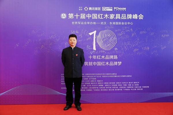 国福干燥董事长李国林受邀出席第十届中国红木家具品牌峰会