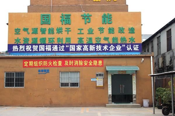 东莞市国福节能工程有限公司总部