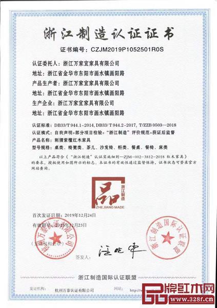 """万家宜获评通过""""浙江制造品字标""""认证.jpg"""