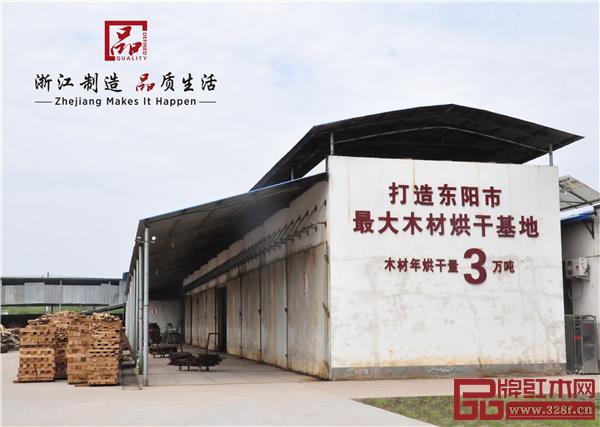 万家宜拥有东阳市红木家具行业中年烘干量数一数二的木材烘干基地.jpg