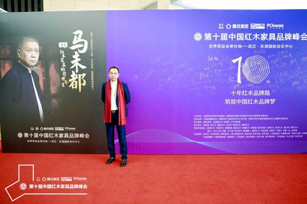 华行红木董事长黄岸峰受邀出席第十届中国红木家具品牌峰会
