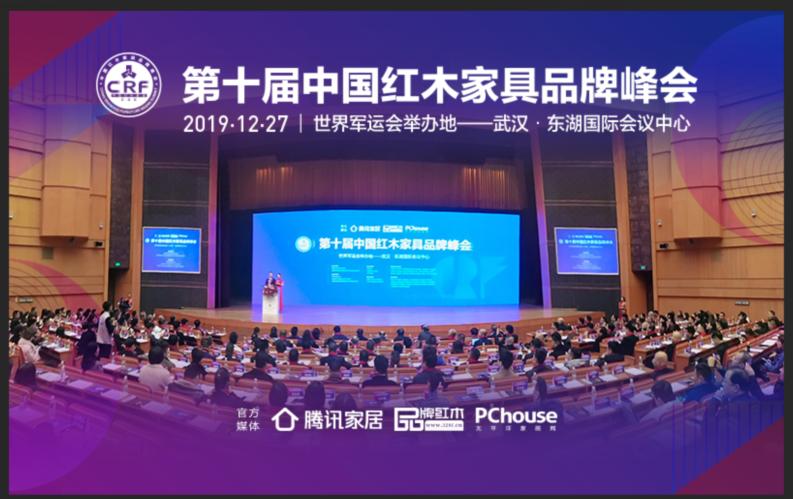 第十届中国红木家具品牌峰会举行(现场视频花絮)