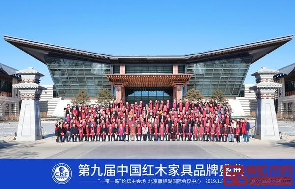 为了推动整个红木家具行业共同进步与发展,连续5年在国际性大舞台主办中国红木家具品牌峰会,图为第九届中国红木家具品牌峰会合影
