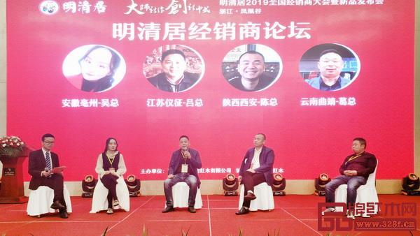 四位优秀经销商分别在明清居经销商论坛上分享自己的经营之道