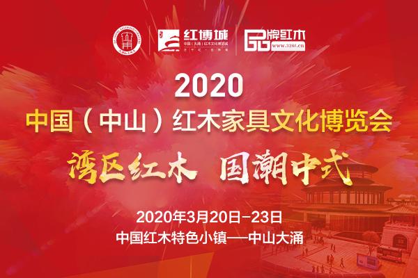 定了!2020中国(中山)亚博体育下载苹果家具文化博览会3月举行