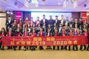 """""""磨砺•聚变""""弘木传媒2019-2020年会圆满举行"""