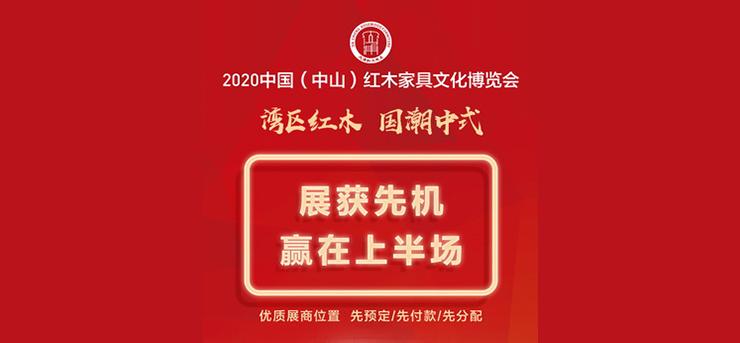 定了!2020中国(中山)红木家具文化博览会3月举行
