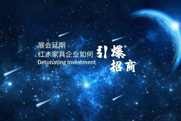林伟华:展会延期,红木家具企业如何引爆招商?