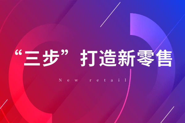 """林伟华:红木企业""""三步""""打造品牌新零售"""