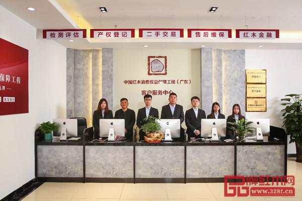 中国红木消费权益保障工程(广东)客户服务团队