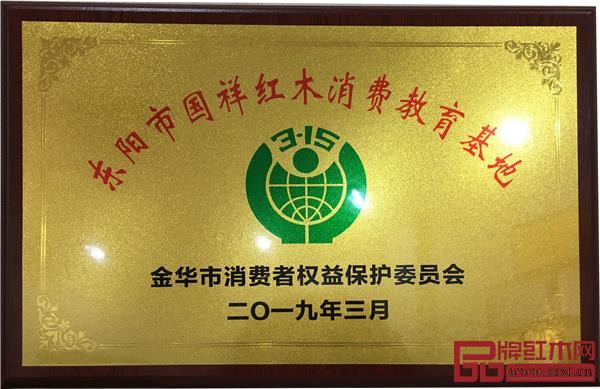 """国祥红木被授予""""金华市国民消费教育基地""""称号"""