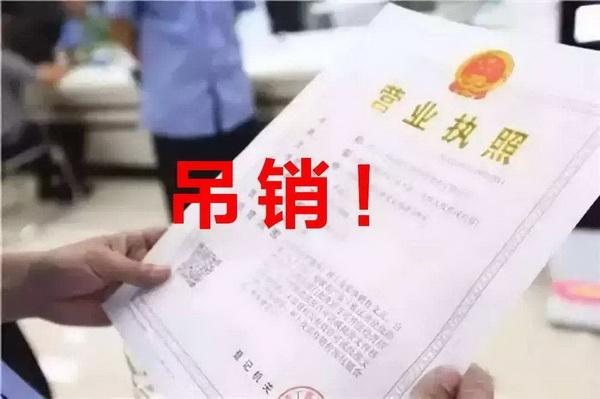 25家仙游千赢国际入口家具企业经营异常或将被吊销