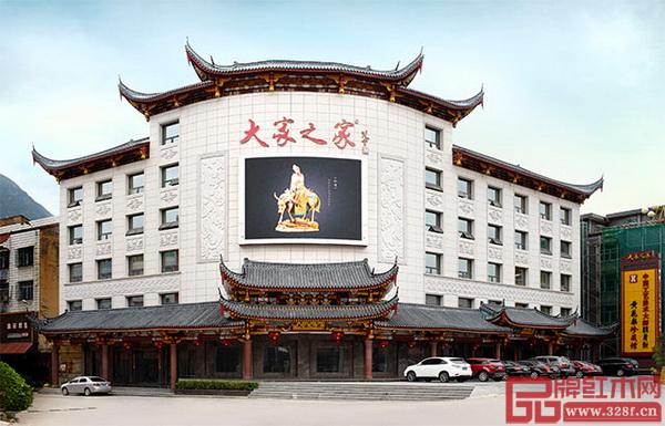 """大家之家位于福建仙游,坚持以木塑灵,打造家具的用、藏、美,享有""""海南黄花梨大户""""美誉"""