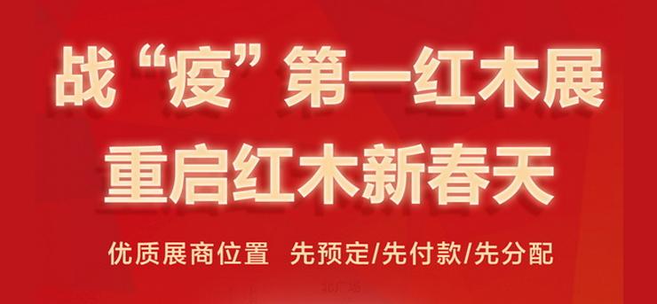 一周千赢国际入口天下事:2020中山红博会再度起航 将于6月10日至15日举行|第114期