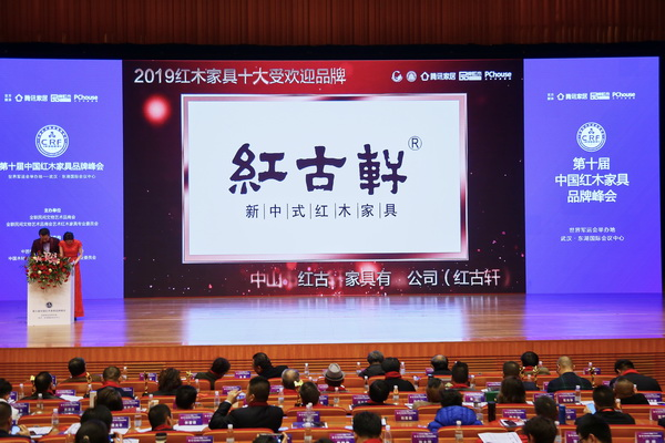 """红古轩,连十年被评为""""十大受欢迎品牌""""!"""